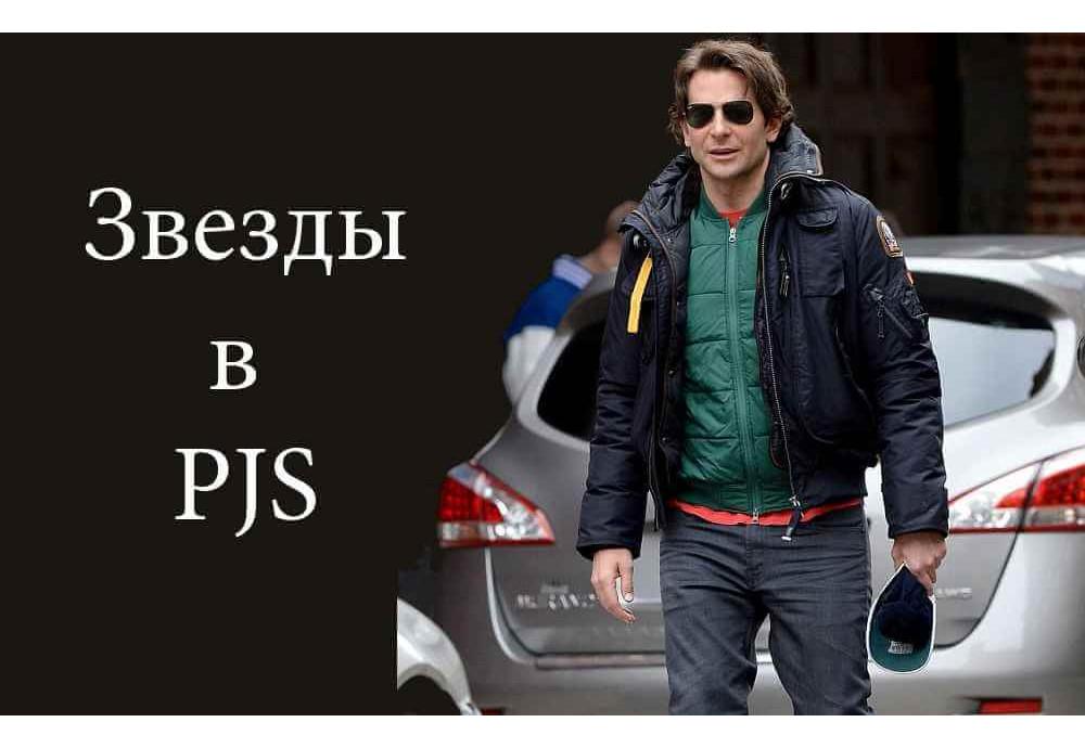 """Звезды в """"Parajumpers"""""""